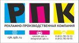 Типография РПК, фото №1