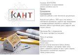 Типография КАНТ-КОПИ, фото №4