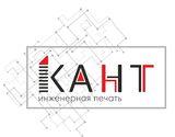 Типография КАНТ-КОПИ, фото №1