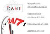 Типография КАНТ-КОПИ, фото №2